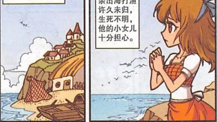星太奇漫画:众人对着海螺许愿,奋豆的愿望能成真吗