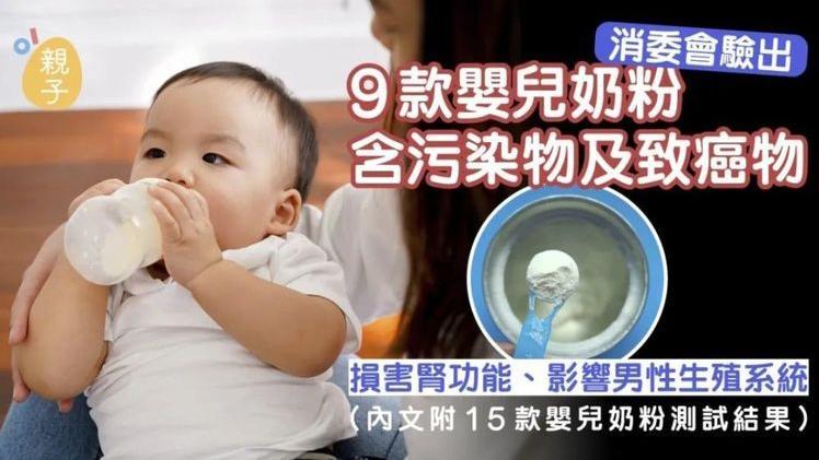 香港进口奶粉检出致癌物,惠氏、美赞臣等上榜,还能继续吃吗?