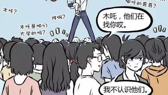 """《非人哉》哪吒成""""江户川藕男"""",金吒成小金郎,木吒:不玩了!"""