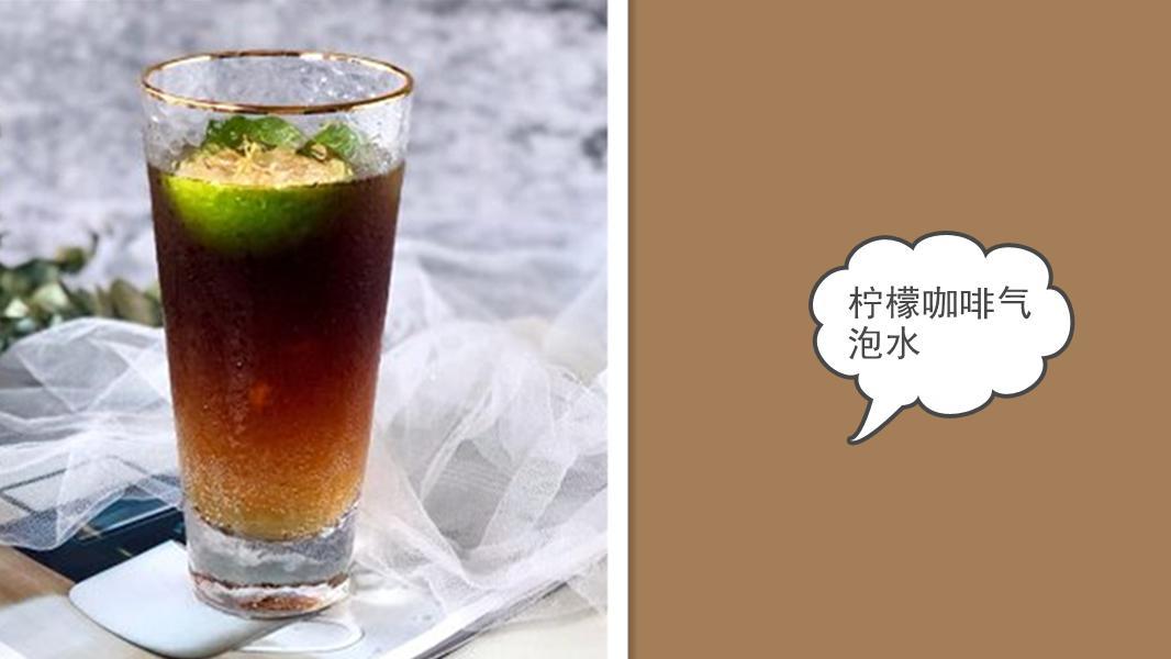 咖啡柠檬气泡水,冰块放入玻璃杯中加入黑咖啡、柠檬、气泡水,像流星一样动人?