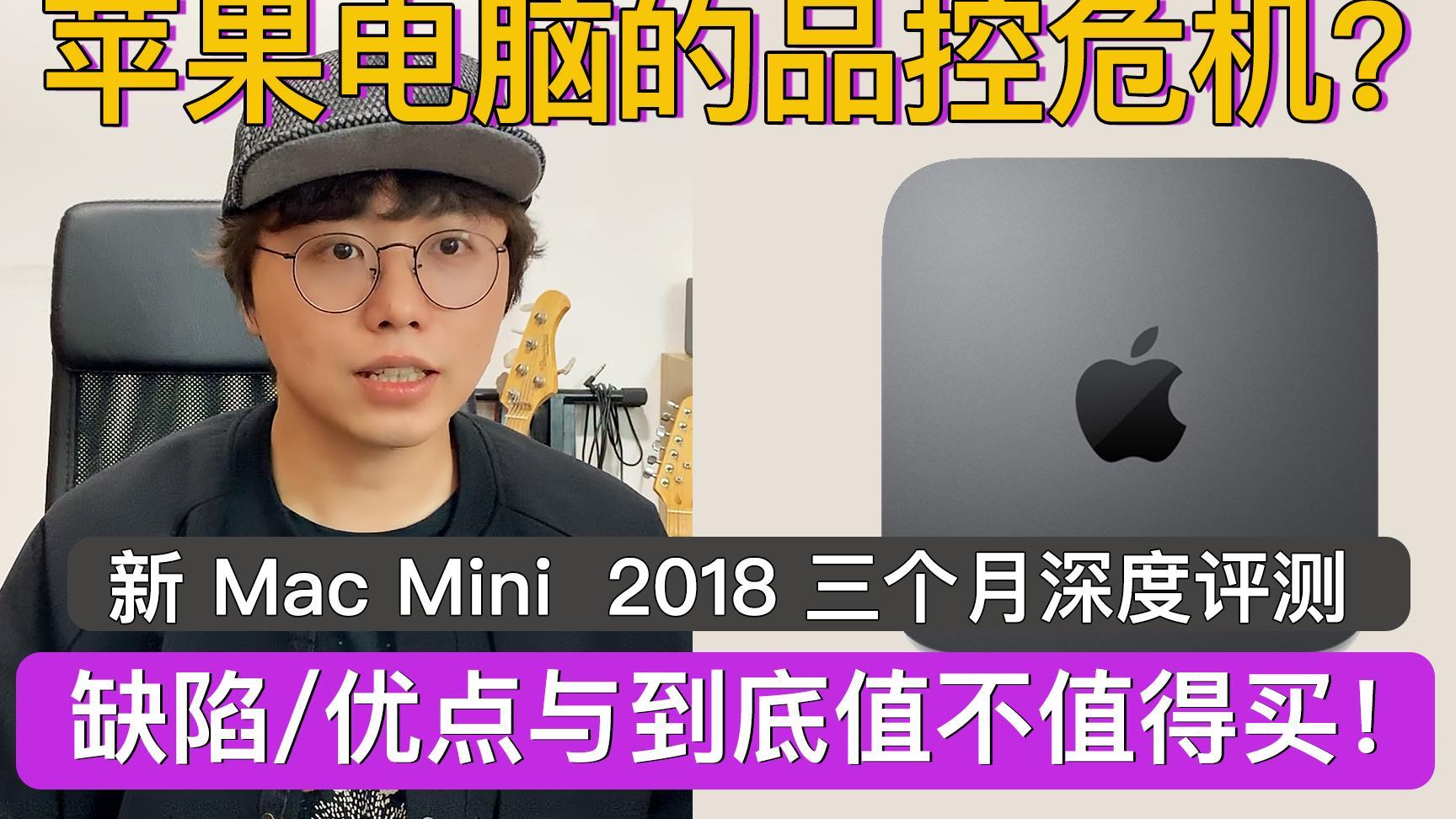 新 Mac Mini 2018  使用深度评测与购买建议