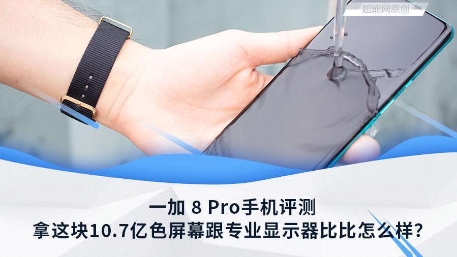 一加 8 Pro手机评测:拿这块10.7亿色屏幕跟专业显示器比比怎么样?