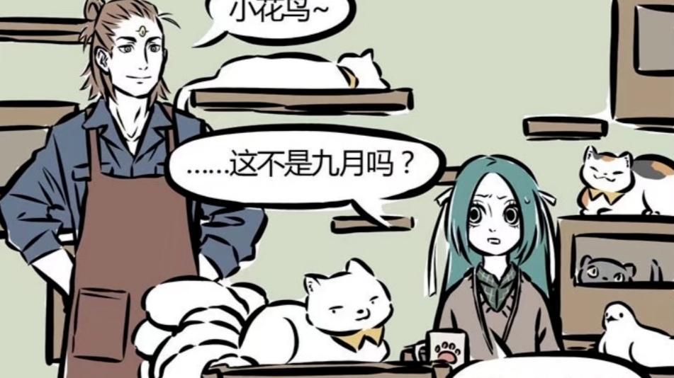 非人哉:杨戬本是幼教,因小虎辞职,现在经营动物咖啡厅