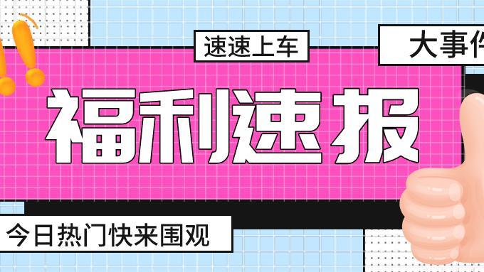【超级福利】李佳琦推荐口红!兰蔻明星礼盒免费送啦!赶快上车!