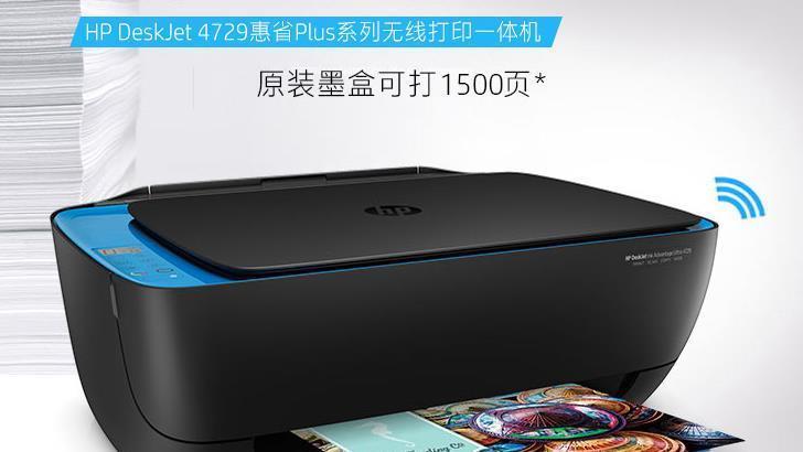 惠普4729打印机怎么样?从价格,配置,功能方面评测一看就明白了