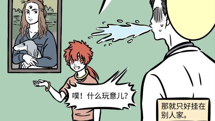 非人哉:哮天送杨戬一幅画,挂咖啡店吓到客人,被杨戬转送观音家