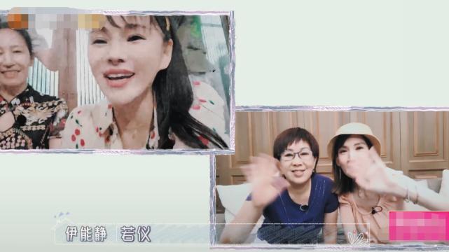 伊能静介绍陈若仪,说是她朋友,谁注意陈若仪反应,这是被打脸了?