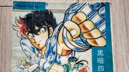 车田正美80年代漫画《圣斗士星矢》到底是一部怎样的漫画?