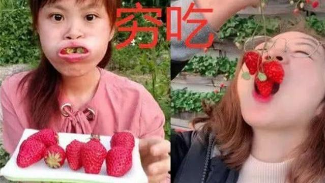 同样草莓不同的吃法,穷吃vs富吃,网友:怪我涉世太浅