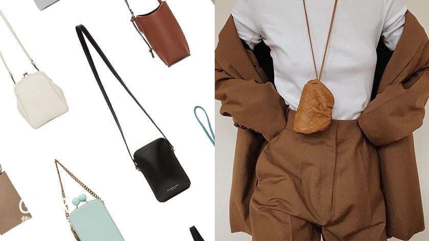 舍不得买名牌手袋?就先从每日都能搭配的迷你手机挂袋下手吧!