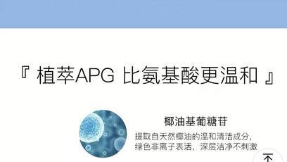 T.Lab氨基酸APG洗面奶 开启洁面3.0时代