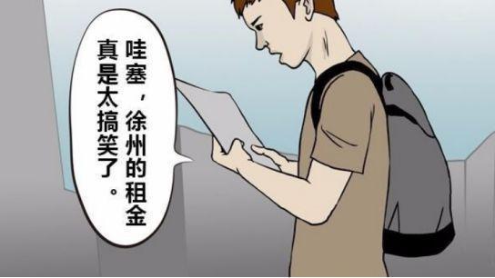 搞笑漫画:宅男租了一套顶楼,真的是物超所值!