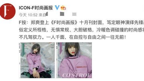 郑爽新杂志剪短发,并染了网红发色,搭配绿色眼影,外形变化大!
