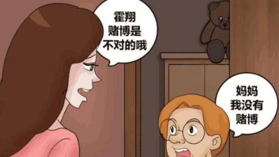 搞笑漫画:小儿子卧室晚上竟然传来神秘女声