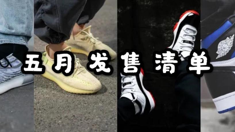 五月新鞋发售清单!14双新款即将发售,你准备好了吗?