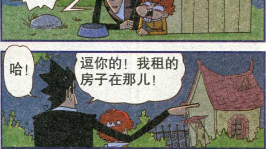 """搞笑漫画:阿衰""""豪华狗窝""""太给力?金老师:你是不是傻!"""