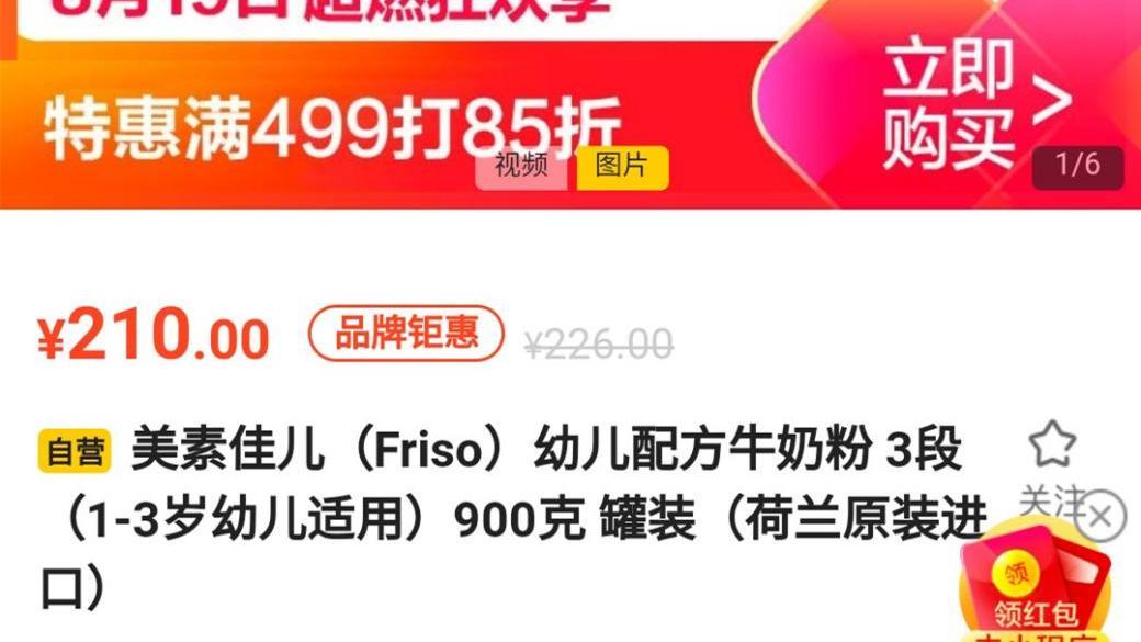 苏宁易购818奶粉销量排行榜公布:美素佳儿成中国妈妈最爱