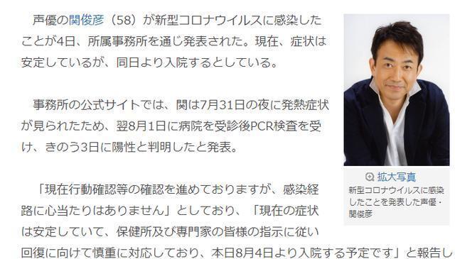 日本知名声优关俊彦确诊感染新冠肺炎 无惨老板:你说这个谁懂啊