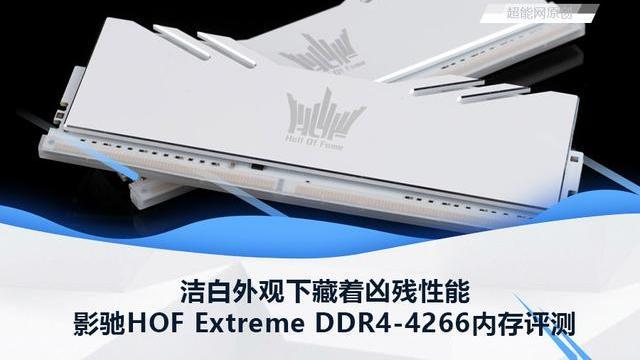 影驰HOF Extreme DDR4-4266内存评测:洁白外观下藏着凶残性能
