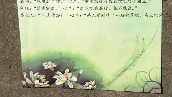 阿竹阅文:《开封府小饭桌》,美食+悬疑探案