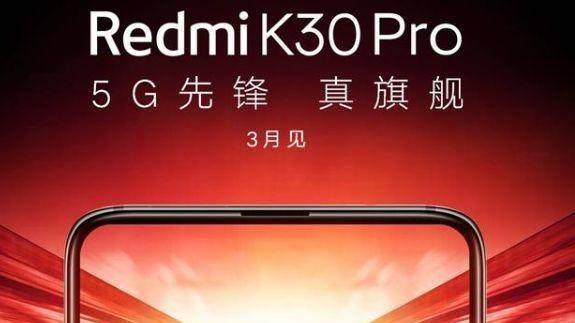 红米K30 Pro面纱揭开,骁龙865+升降镜头,但价格更惊喜!