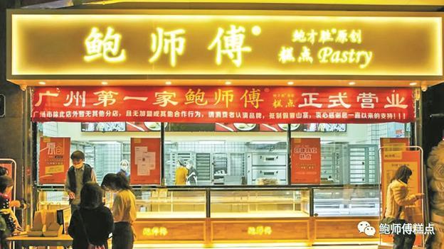 鲍师傅,一个新中式糕点品牌,凭什么成为百亿独角兽