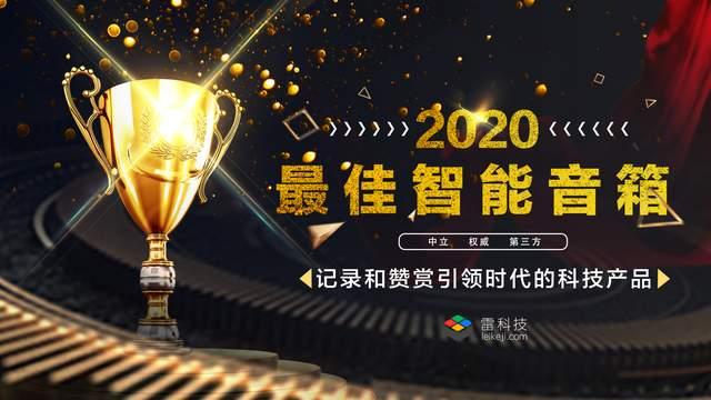 雷科技年度榜单·2020丨十佳智能音箱榜单新鲜出炉