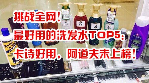 挑战全网!最好用的洗发水TOP5:卡诗好用,阿道夫未上榜!