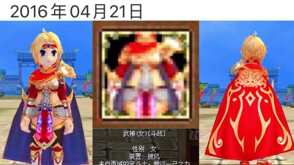 热血江湖 女款披风大全 合集(8)