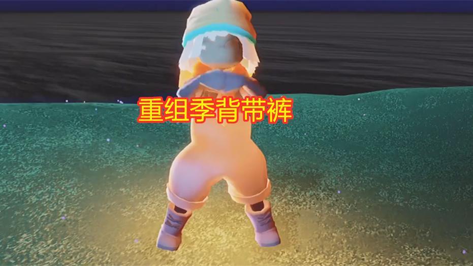 光遇:白棉裤不再是可爱象征?玩家首选武士裤,背带裤悄悄兴起