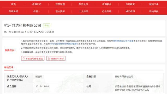 传销,社交全球,杭州,传销,平台,科技有限公司