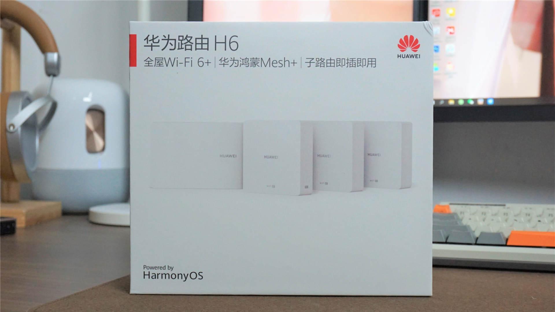 鸿蒙系统加持;1母3子套装;大户型组网全覆盖!华为路由器H6评测