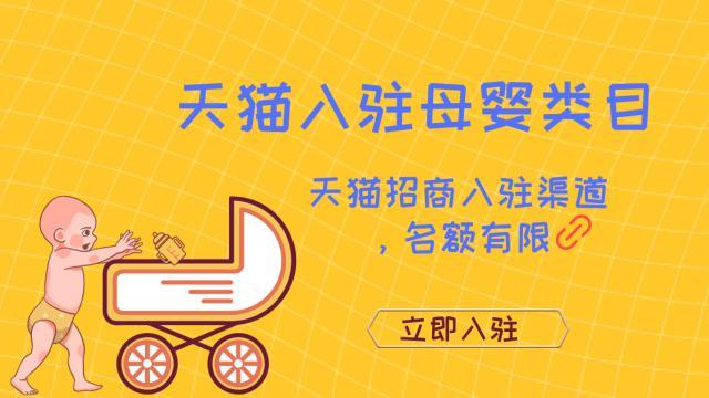 母婴行业入驻天猫布局电商,奶粉、婴童、纸尿裤商家特邀渠道入驻