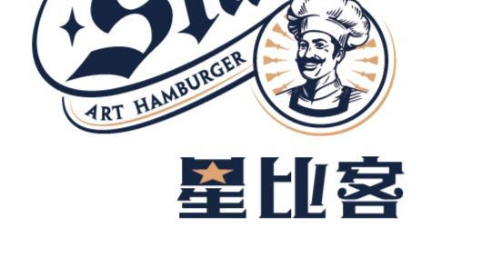 """揭秘冠军""""星比客""""汉堡"""