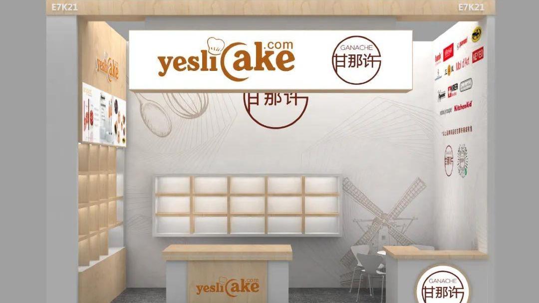 上海春季烘焙展,我想你了