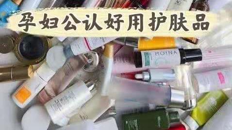 孕妇界公认好用的护肤品大盘点,兰蔻小黑瓶抗初老,科颜氏高保湿