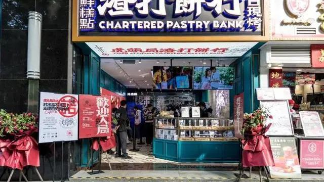 传统烘焙闭店潮与新中式烘焙融资热,千亿级烘焙市场如何破局?