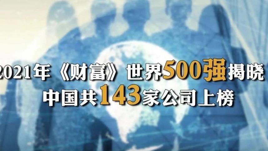 美国估计想不到,最新500强中国蝉联第一也就算了,华为排名不降反升