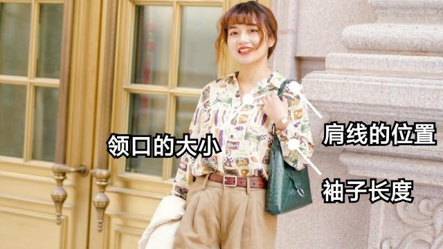 今夏的潮流搭配:大一号衬衫+西裤,不仅显瘦显高,还很利落高级