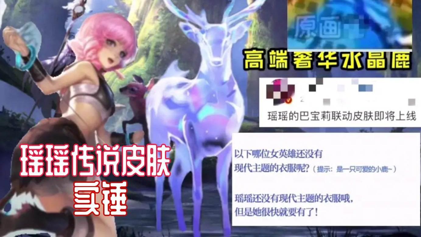 瑶巴宝莉新皮肤模型疑似曝光,确实十分仙女,但是玩家并不买账