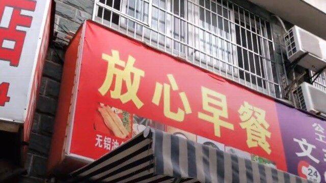 宁波火了30年的早餐店,大饼粢饭包油条好吃又管饱,人均不到6元