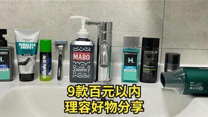 9款百元以内男士护肤好物分享 让护肤简单高效 男士护肤品推荐