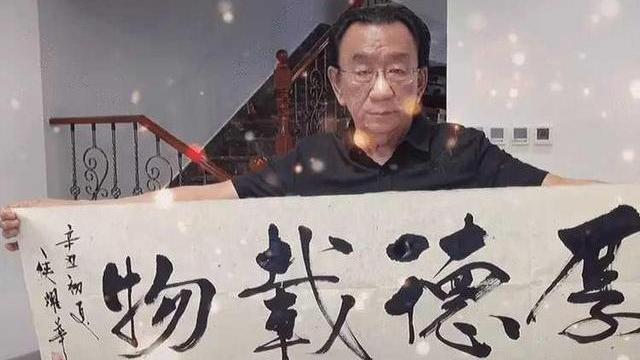 侯耀华为河南捐款30块钱!捐款后写明四个大字:厚德载物