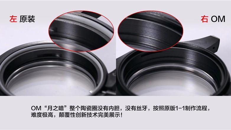 OM厂欧米茄月之暗面陶瓷材质复刻腕表对比原装拆解图评测-复刻对比正品资讯