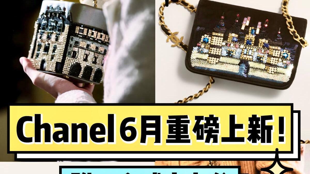 Chanel上新啦!2021早秋第一波新款一览