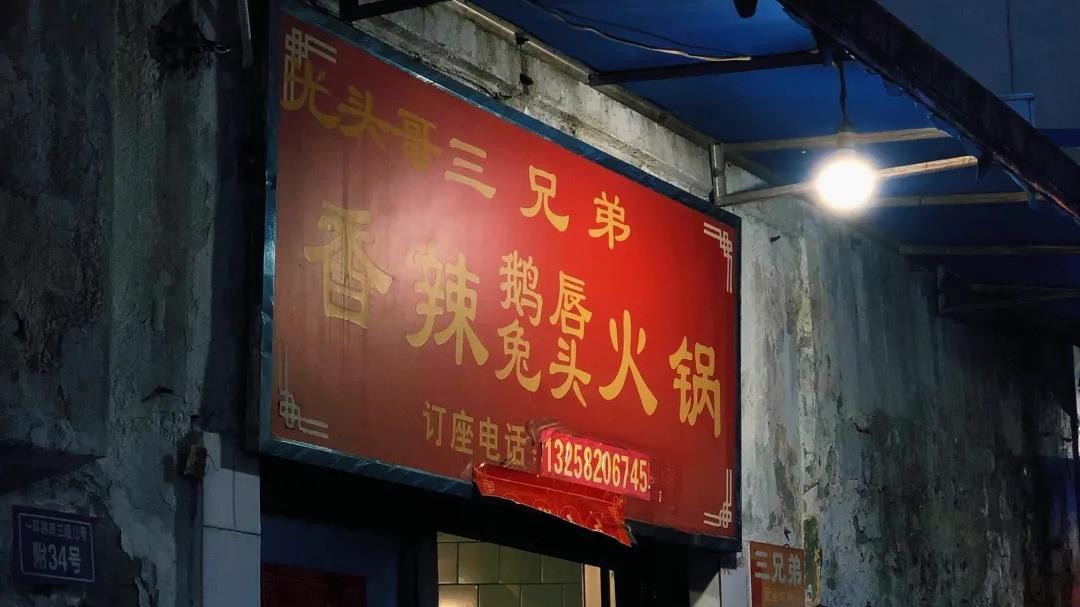 """成都烂馆子中的""""鬼饮食"""",特色干锅太巴适!让人惊喜的苍蝇馆子"""