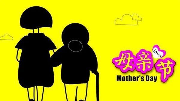 母亲节,快乐!!! [爱彼嘉心理小语]