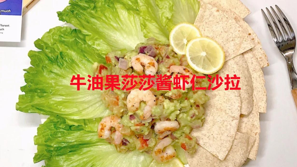 每日食谱 健康快手,少油无糖的牛油果莎莎酱虾仁沙拉