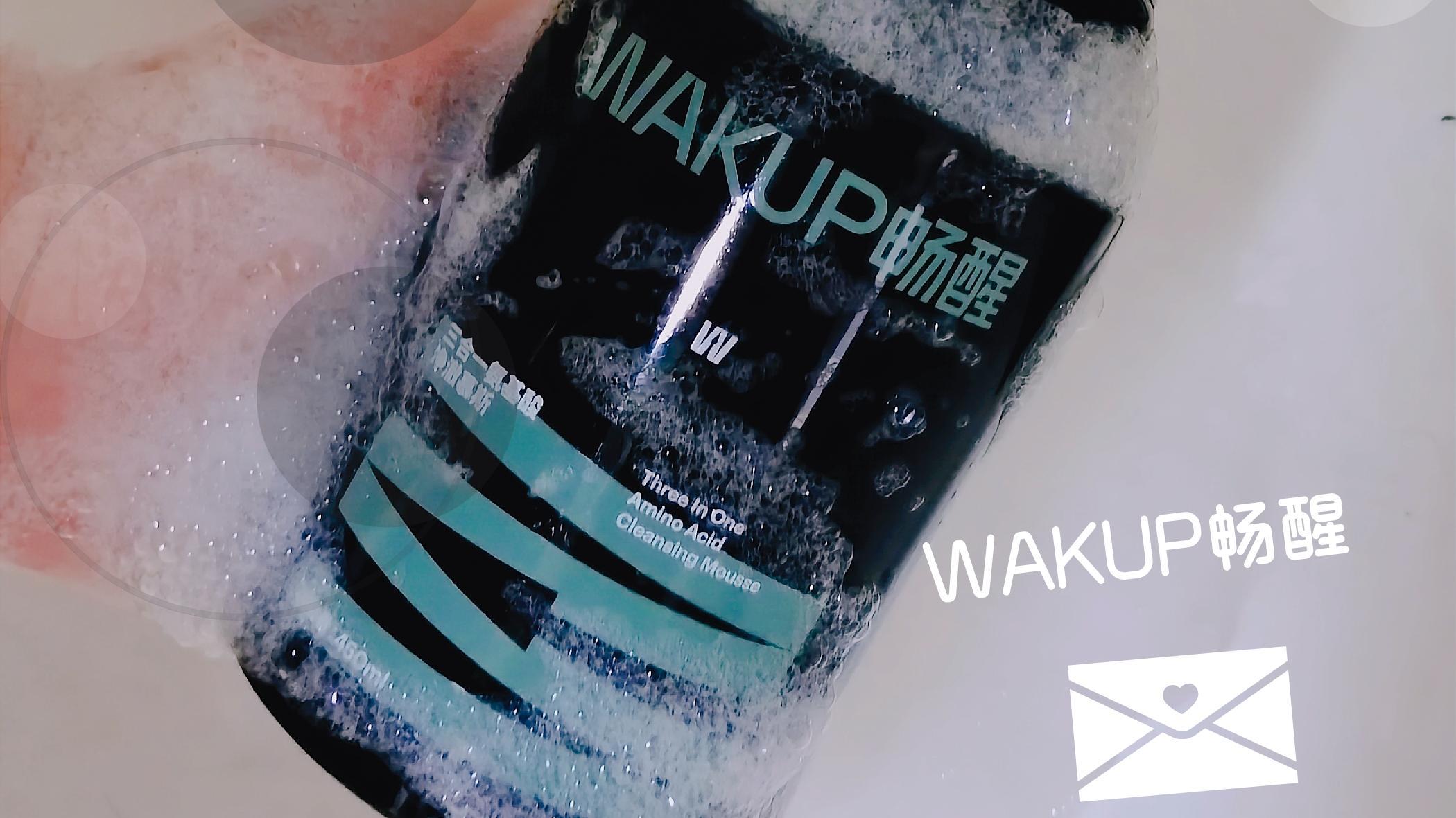 畅醒三合一氨基酸净澈慕斯,给予身体更好的肌肤体验
