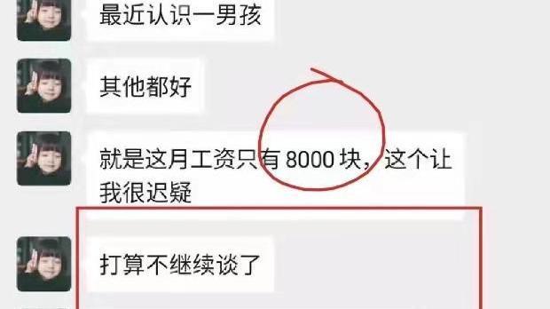 月入8000元相亲被拒我只是普通女人,家里没多少钱,我们不合适